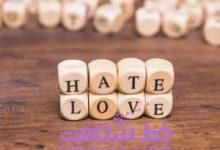 Photo of عشق و نفرت