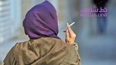Photo of سیگار کشیدن زنان زیر ذره بین روانشناسی